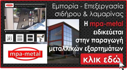 mpa-metal